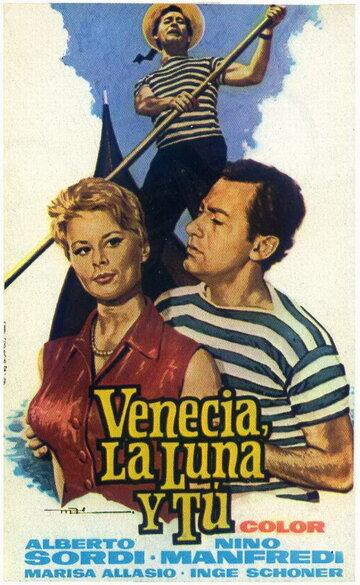 Венеция, луна и ты (1958)