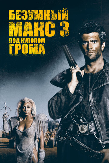 �������� ���� 3: ��� ������� ����� (Mad Max Beyond Thunderdome)
