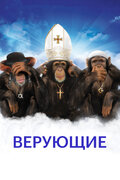 Верующие (Religulous)
