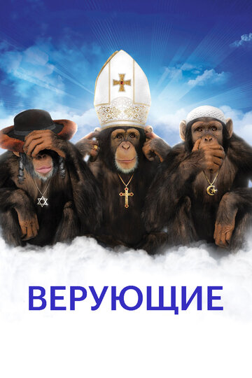 Фильм Верующие