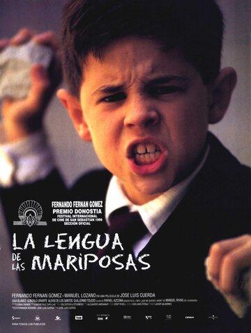 Язык бабочек (1999) — отзывы и рейтинг фильма