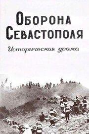 Смотреть онлайн Оборона Севастополя