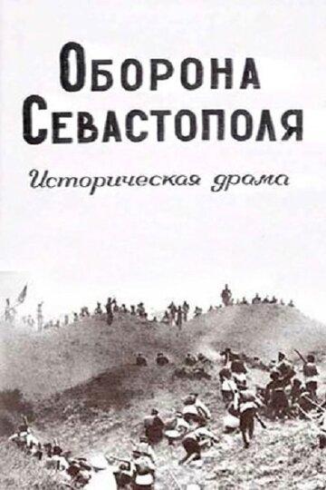 Оборона Севастополя (1911) полный фильм онлайн