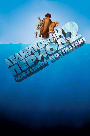 ���������� ������ 2: ���������� ���������� (Ice Age: The Meltdown)