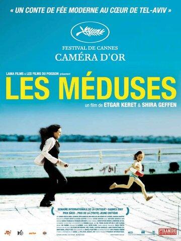 Медузы (2007) — отзывы и рейтинг фильма