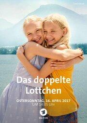 Двойная Лоттхен