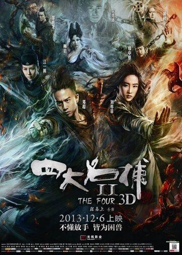 Четверо 2 (2013) смотреть онлайн HD720p в хорошем качестве бесплатно