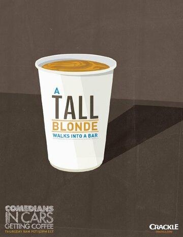 Комики за рулём в поисках кофе