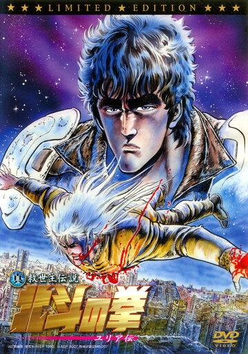 Постер Кулак Северной звезды: Легенда Юрии 2007