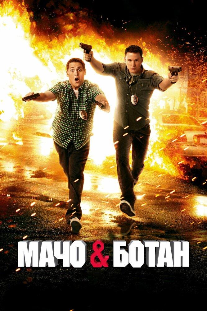 Отзывы к фильму — Мачо и ботан (2012)