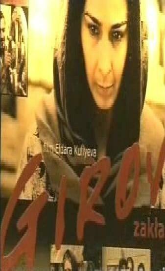 Заложник (2006)