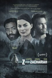 Z – значит Захария (2015)
