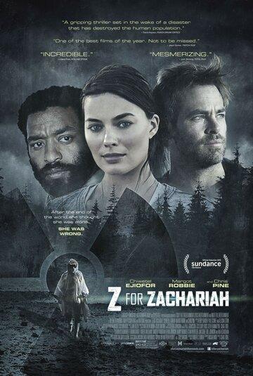 Z – значит Захария (2015) полный фильм онлайн