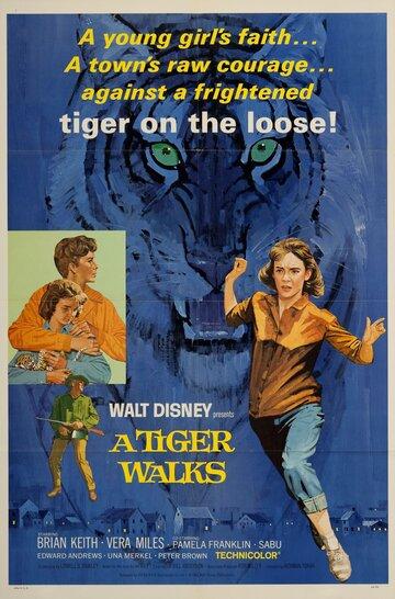 Прогулка с тиграми (1964)