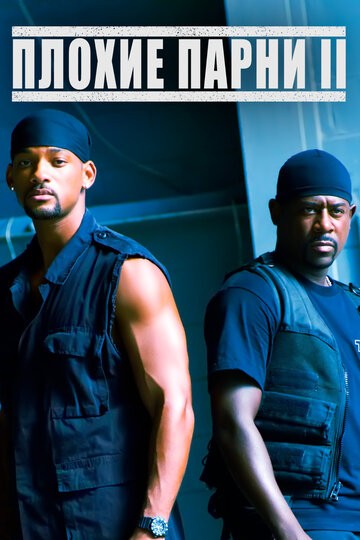 ������ ����� 2 (Bad Boys II)
