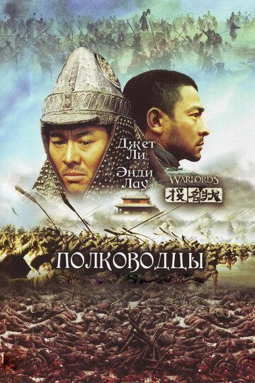 Фильм Полководцы