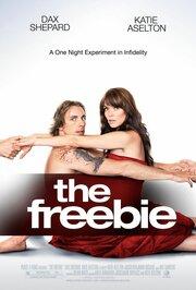 Бесплатный билет (2010)