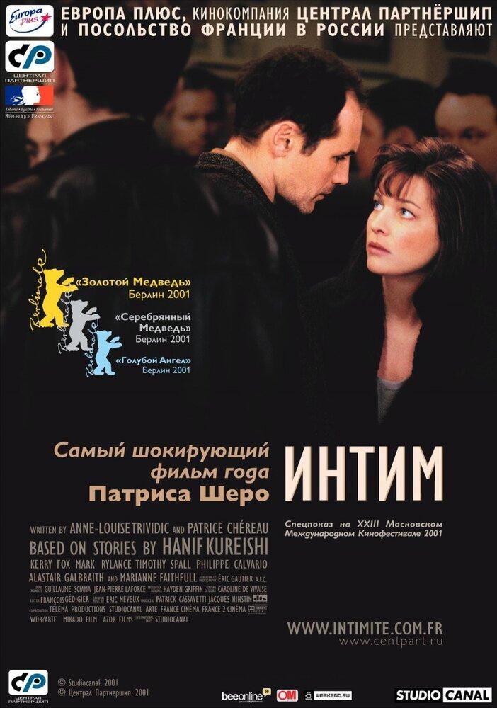 рейтинг интим фильмов