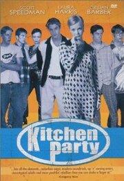 Вечеринка на кухне