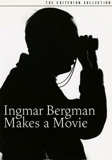 Ингмар Бергман делает фильм (1963)