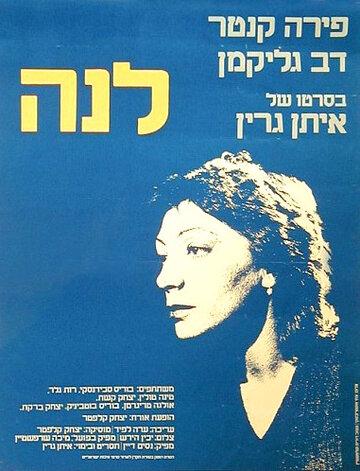 Лена (1980)