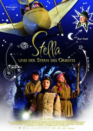 Стелла и звезда Востока