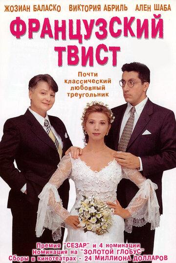 Французский твист 1994
