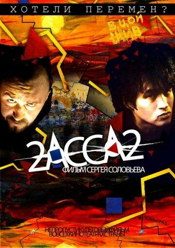 2-АССА-2 2009