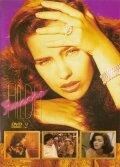Неукротимая Хильда (1998) полный фильм онлайн