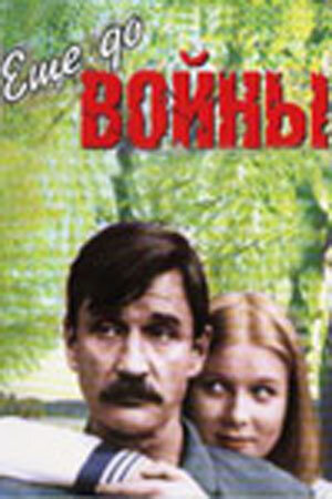Еще до войны (1982) полный фильм онлайн
