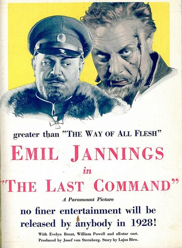 ��������� ������ (The Last Command)