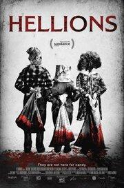 Озорники (2015)