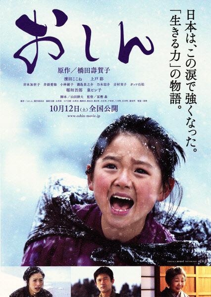 720553 - Осин ✸ 2013 ✸ Япония
