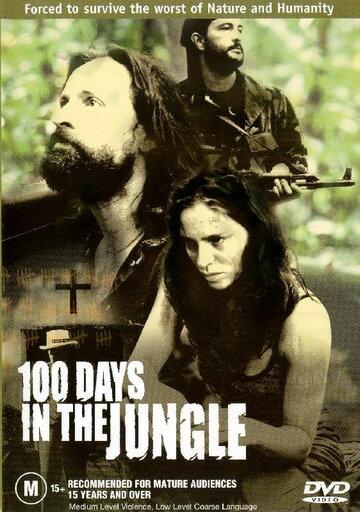 100 дней в джунглях 2002 | МоеКино