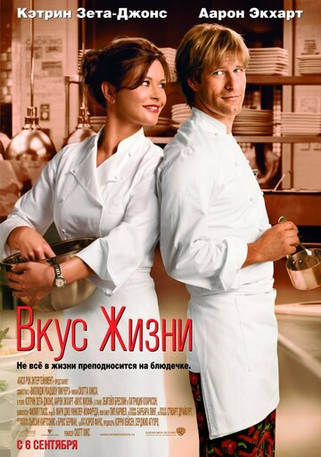 ���� ����� (No Reservations)