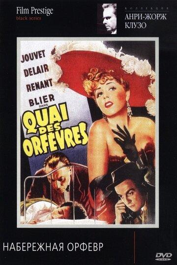 Набережная Орфевр (1947) полный фильм