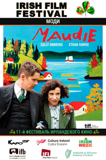 Моди / Maudie (2016)