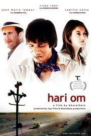 Хари Ом