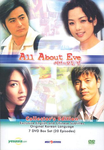 Все о Еве (2000) полный фильм онлайн