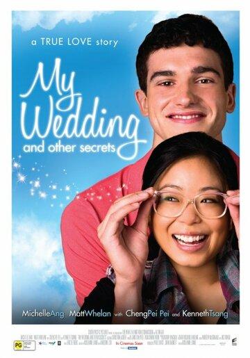 Фильм Моя свадьба и другие тайны