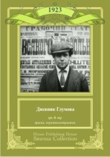 Дневник Глумова (1923) полный фильм онлайн