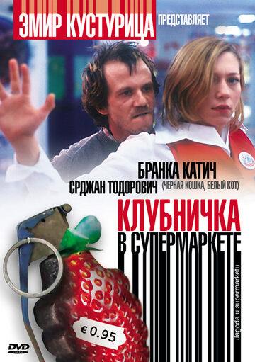 Клубничка в супермаркете (2003)