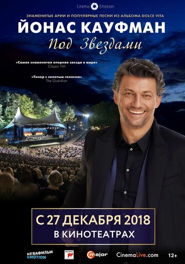 Йонас Кауфман: Под звездами 2018