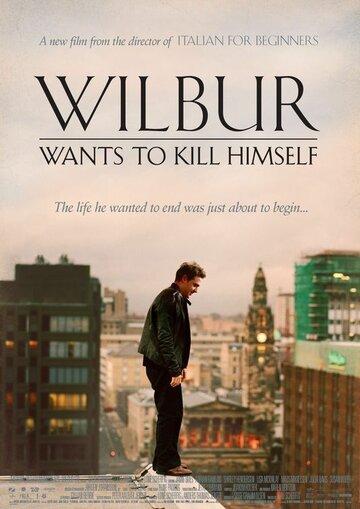 Фильм Уилбур хочет покончить с собой