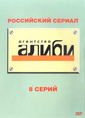 Агентство «Алиби» (2007)