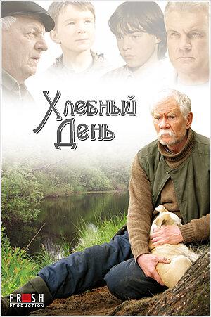 Хлебный день (2009) полный фильм