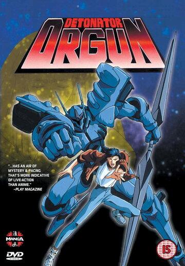 Детонатор Оргуна (1991)