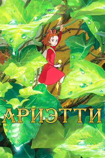 Ариэтти из страны лилипутов (Kari-gurashi no Arietti2010)