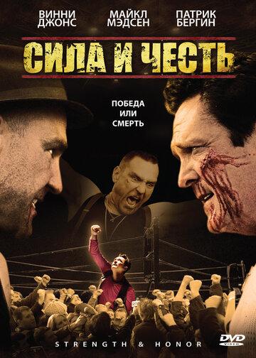 Сила и честь (2007)