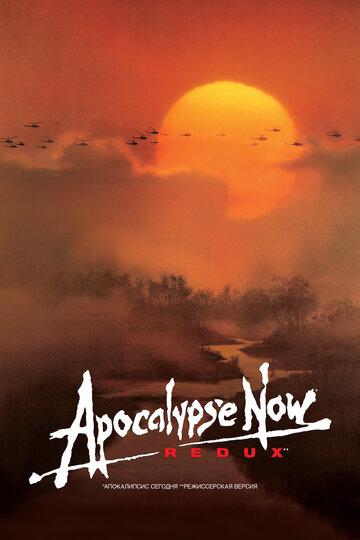 Смотреть онлайн Апокалипсис сегодня